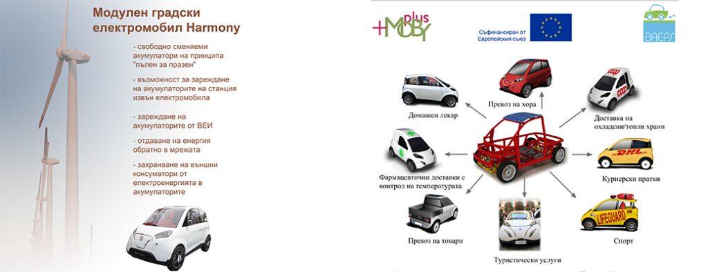 Plus Moby Leaflet EU Logo