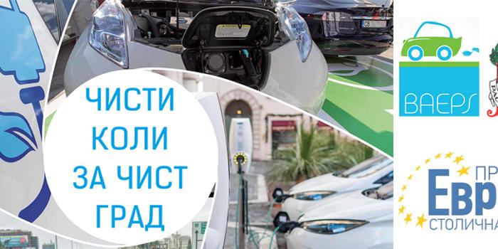 Пътеводител за ускоряване развитието на електромобилността в Столична община
