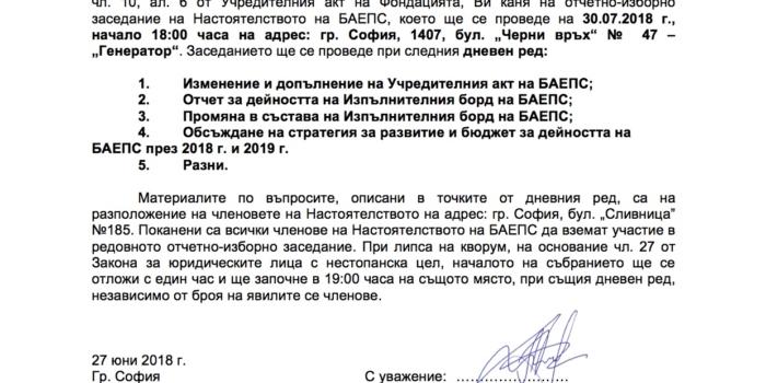 Покана за свикване на заседание на Настоятелството на БАЕПС
